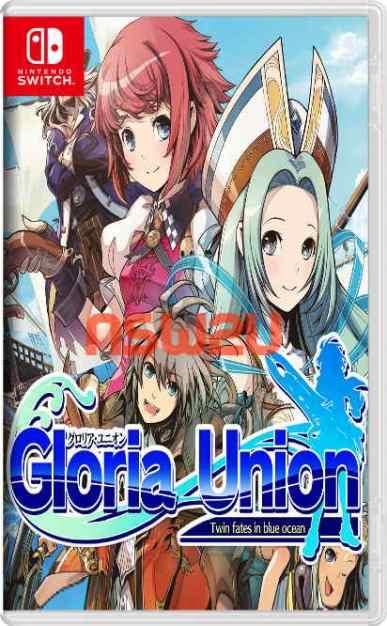 グロリア・ユニオン Gloria Union -Twin fates in blue ocean- Switch NSP XCI