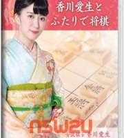 Kagawa Manao to Futari de Shogi Switch NSP XCI