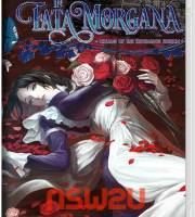 The House in Fata Morgana: Dreams of the Revenants Edition Switch NSP XCI NSZ