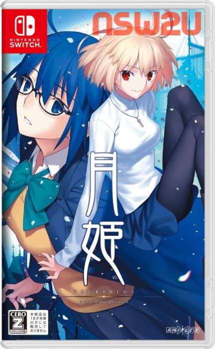 月姫 -A piece of blue glass moon- 初回限定版 Switch NSP XCI NSZ