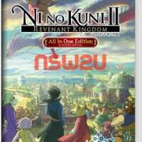 Ni no Kuni II: Revenant Kingdom All In One Edition Switch NSP XCI