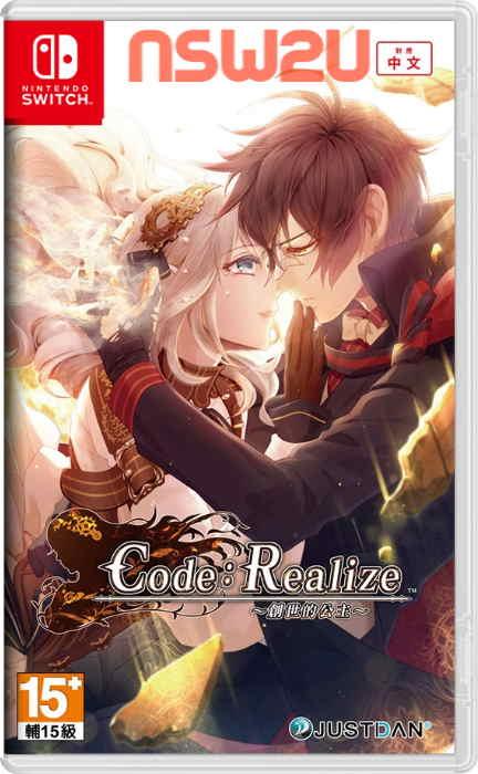Code Realize 〜創世的公主〜 Switch NSP XCI NSZ