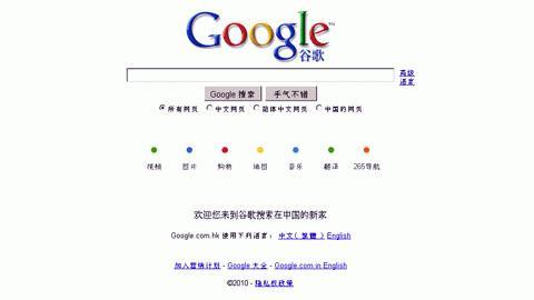 khách hàng truy cập vào trang Google.cn sẽ được chuyển sang  Google.com.hk