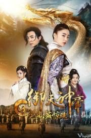 Ngự Thiên Thần Đế 3: Chi U Yến Kinh Hồn / Yu Tian Shen Di 3