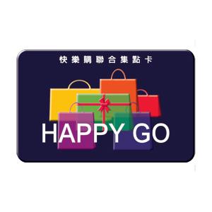 Happy Go 快樂購聯合集點卡 | 偉士牌的實驗室