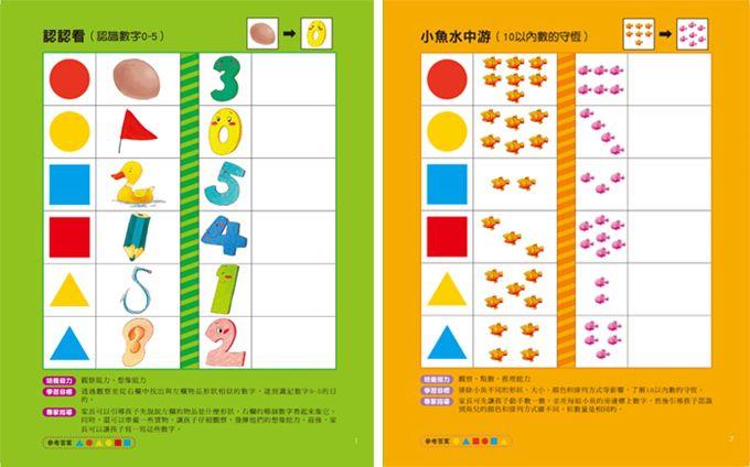 數學概念-「邏輯腦」幼兒經典全腦思維開發遊戲-風車寶貝童書網