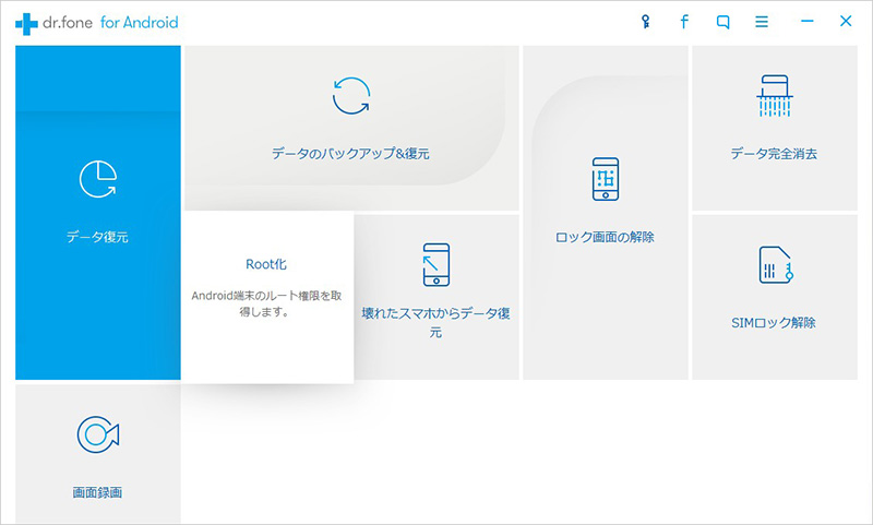 Dr.Fone for Android(Windows版)製品ガイド