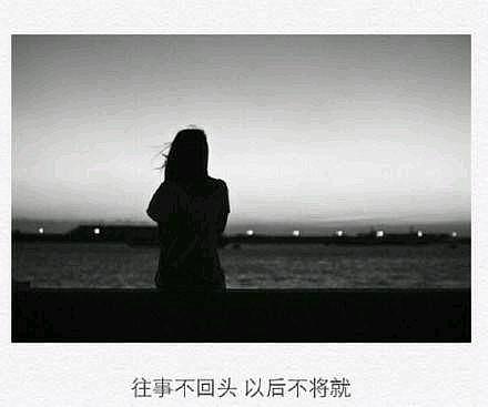 向前走不回頭的句子【精選49句】