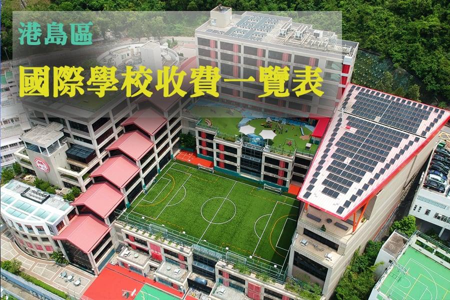 【香港升學】港島區國際學校收費一覽表|大紀元時報 香港|獨立敢言的良心媒體