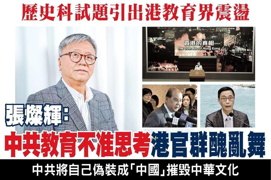 高中文憑試|Tag|大紀元時報 香港|獨立敢言的良心媒體