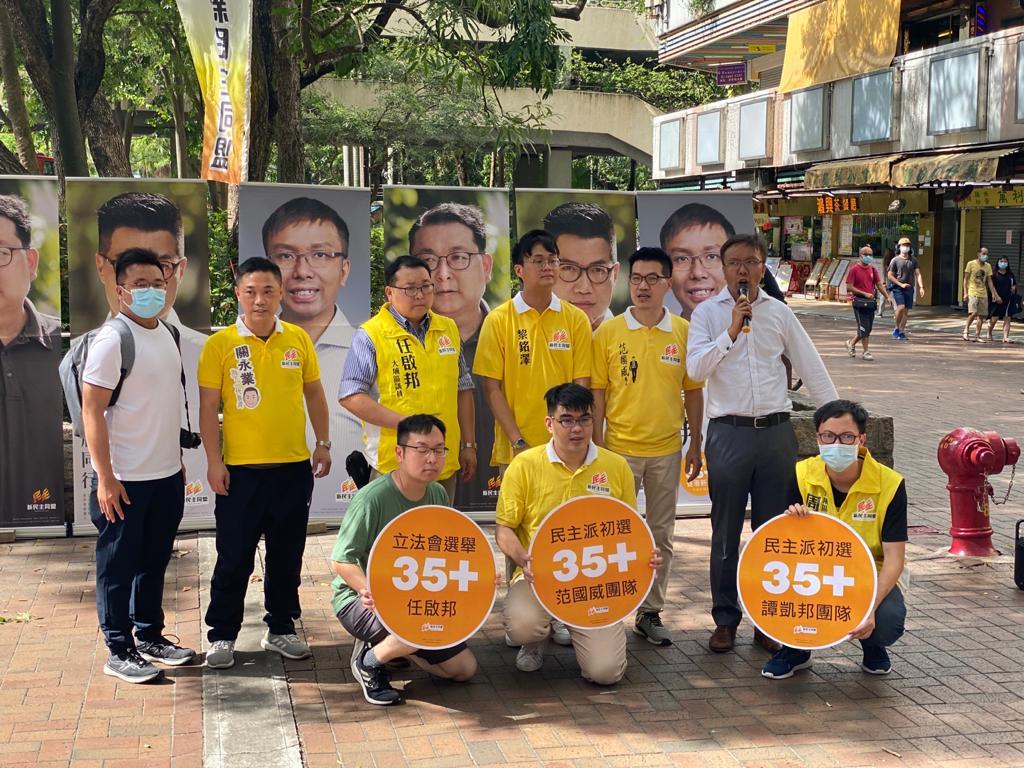 新民主同盟宣佈參加立法會選舉及民主派初選名單|大紀元時報 香港|獨立敢言的良心媒體