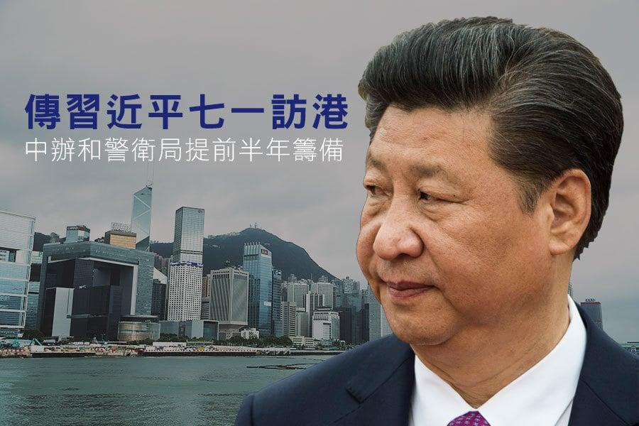 傳習近平七一赴港 中辦和警衛局提前半年籌備 大紀元時報 香港 獨立敢言的良心媒體