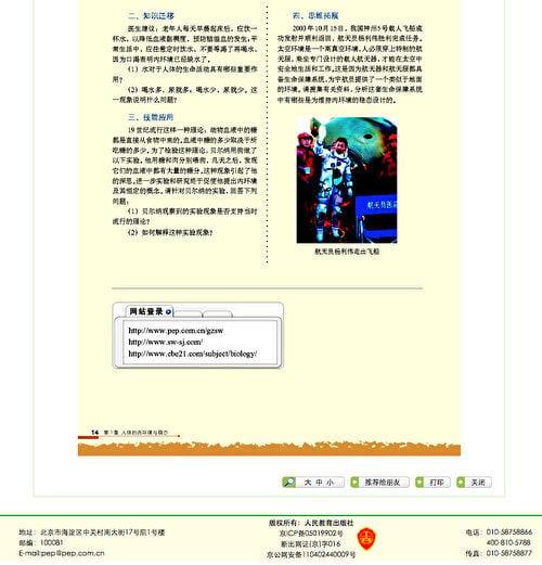 黃色和賭博網站頻現大陸高中教材 大紀元時報 香港 獨立敢言的良心媒體
