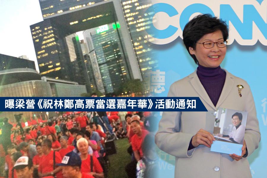 曝梁營《祝林鄭高票當選嘉年華》活動通知 大紀元時報 香港 獨立敢言的良心媒體