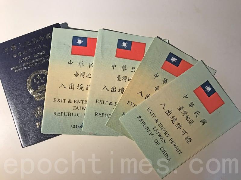 港人可網上申請多次入臺證 遊臺更方便|大紀元時報 香港|獨立敢言的良心媒體