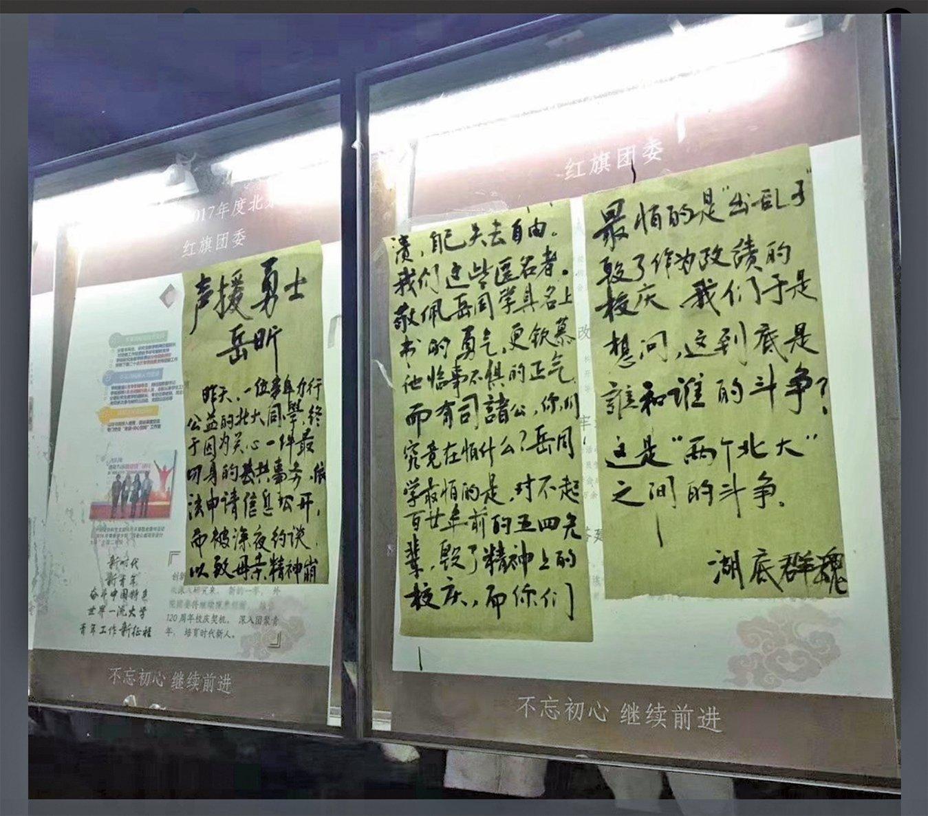 北大現「大字報」聲援學生|大紀元時報 香港|獨立敢言的良心媒體
