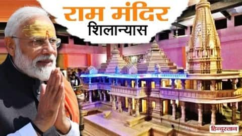 ayodhya time capsule will be put 200 feet down in the foundation of ram temple know about it pm nare