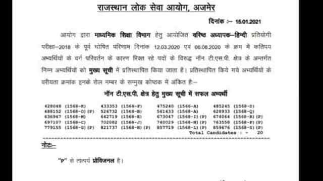 rpsc sr teacher hindi result