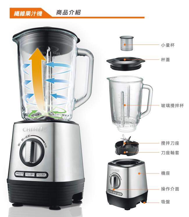 CHIMEI奇美 好偏心纖活果汁機 MX-2000S2-廚房家電專館 - EcLife良興購物網