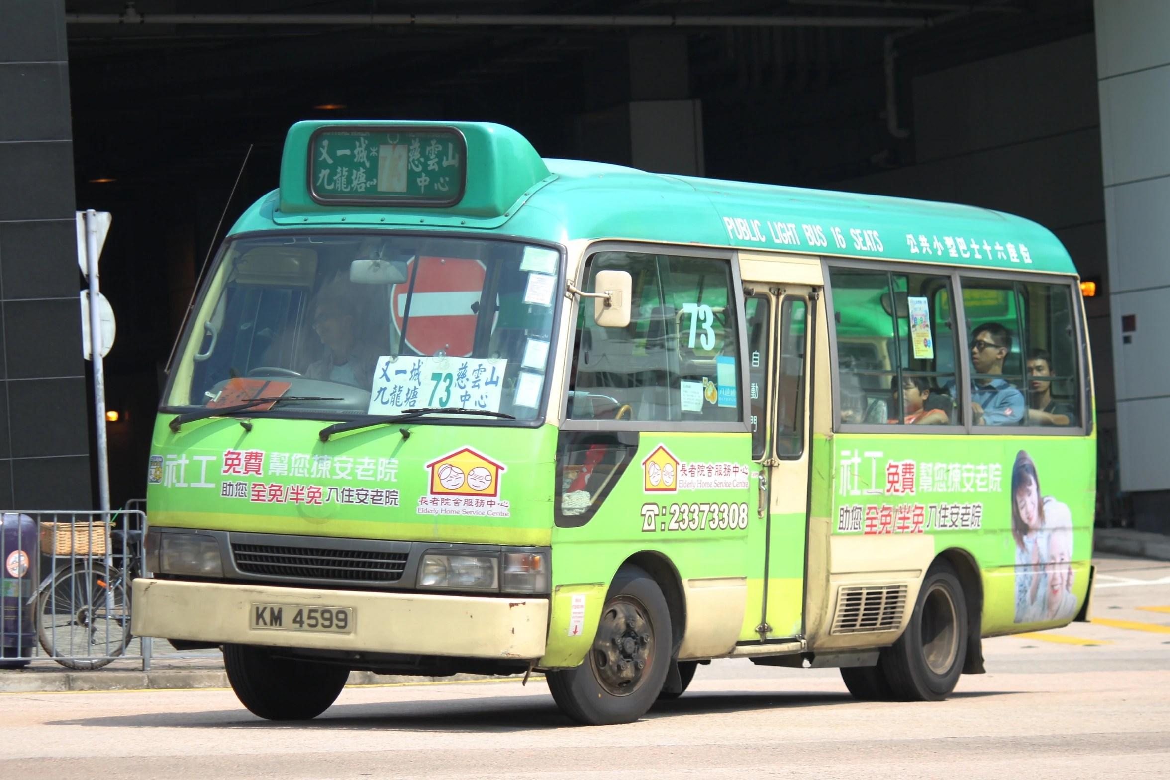 九龍專綫小巴73線 - 香港巴士大典