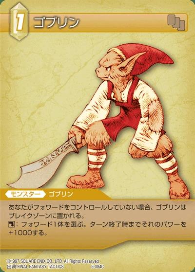 Goblin Tactics The Final Fantasy Wiki 10 Years Of Having More Final Fantasy Information