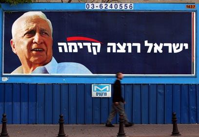 Kadima election poster (Photo: Gilad Kollorchik)