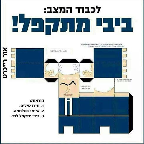 Folding Bibi