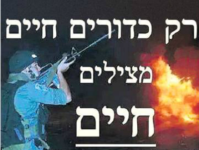 Israeli extremist online propaganda. The caption reads: Only live bullets save lives.
