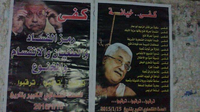 Anti-Abbas posters in Gaza.