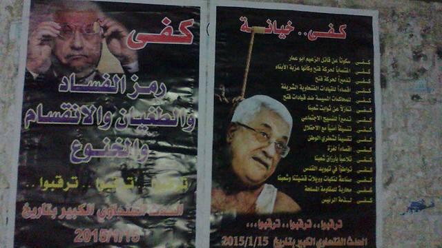 Anti-Abbas posters in Gaza.