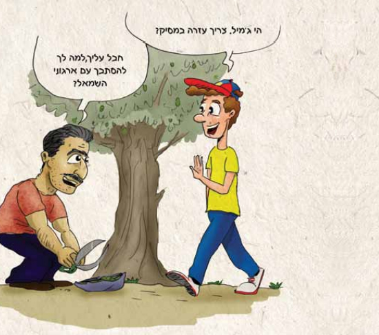 Illustration from the book: 'Hey Jamil, need help with the olive harvest?' - 'Don't bother, why get in trouble with the left-wing organizations? (Illustration: Shlomi Charka)