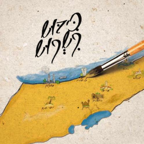 The booklet's cover: 'Occupation Shmuccupation' (Illustration: Shlomi Charka)