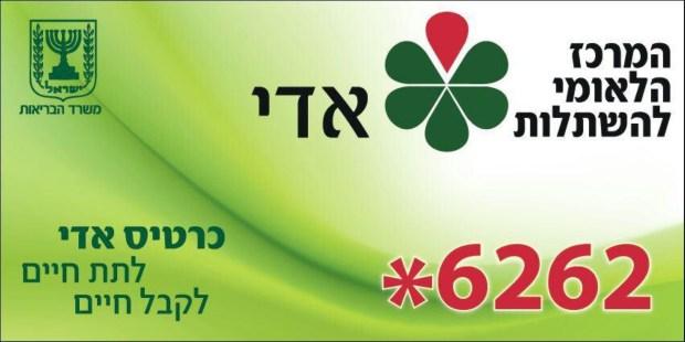 """Донорская карта """"Ади"""". Фото: Ynet"""