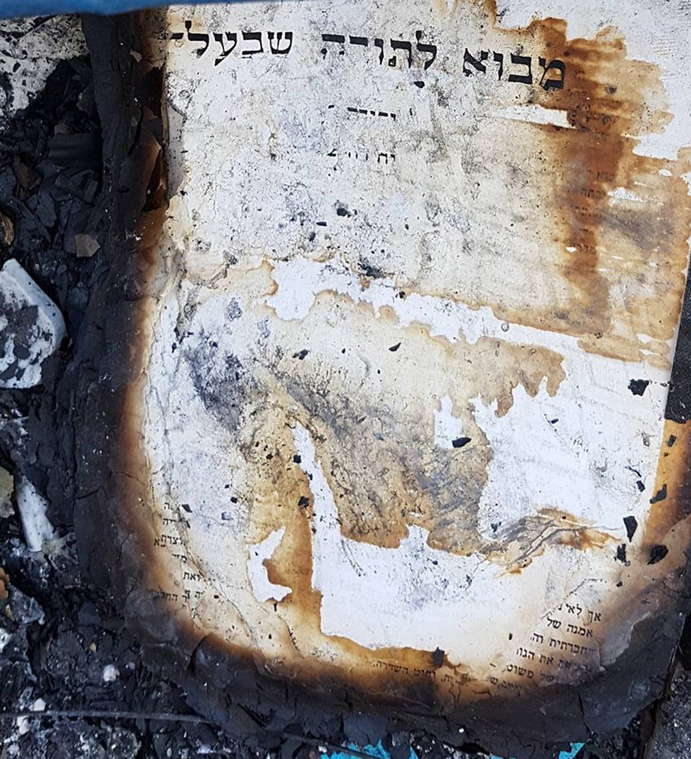 Burnt books from the synagogue fire