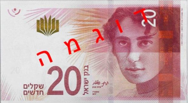 Купюра достоинством 20 шекелей с изображением поэтессы Рахель (Блувштейн)