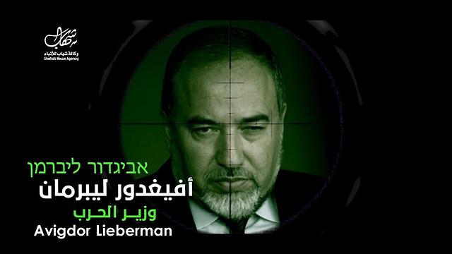Defense Minister Lieberman