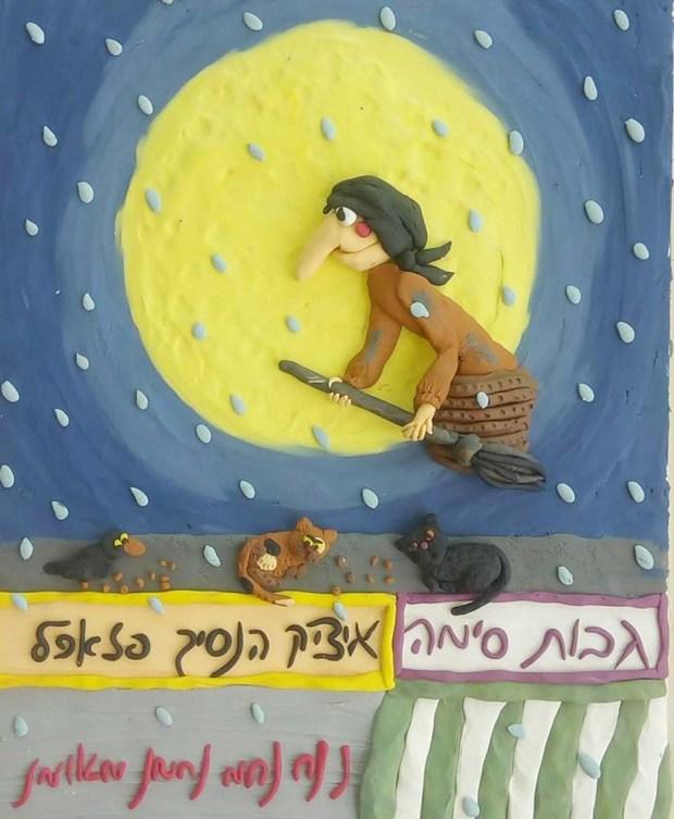 Баба Яга ищет парковку в Тель-Авиве
