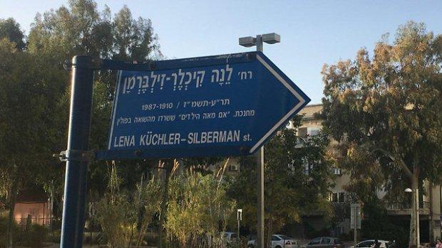Улица в память о Лене Кухлер