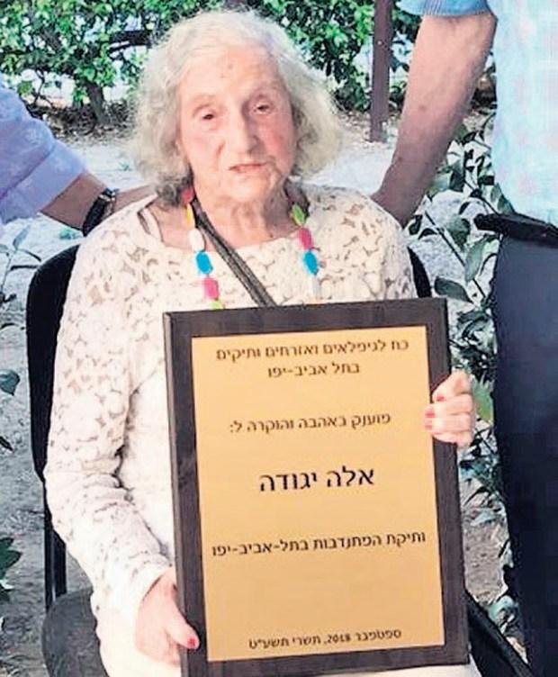 Элла Ягода получила специальный диплом самого пожилого волонтера Израиля. Фото: Хила Зелигман