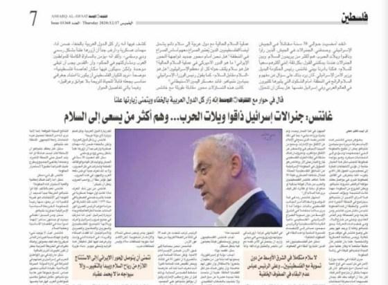 You can pronounce של בני גנץ בעיתון הפרו סעודי, א-שרק אל אווסט