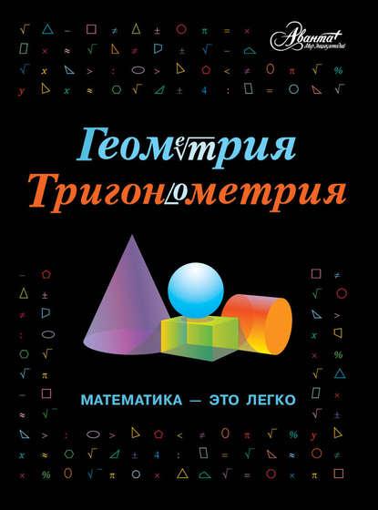 8 лучших книг, которые помогут полюбить математику и не убить друг друга (шутка)