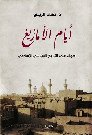 كتاب أيام الأمازيغ
