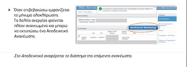 ΟΑΕΔ: Ανανέωση Κάρτας Ανεργίας Ηλεκτρονικά (Εικόνες Βήμα - Βήμα) 54
