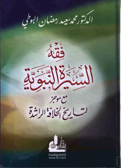 كتاب فقه السيرة النبوية (مع موجز لتاريخ الخلافة الراشدة)