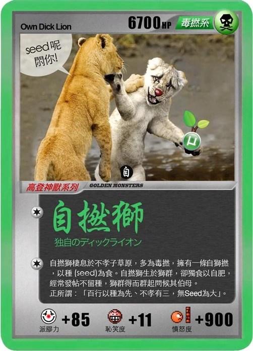 高登神獸 + 高登神獸卡圖14張(自然界神獸) - 趣味。任意貼圖 - BYsan - Powered by Discuz!