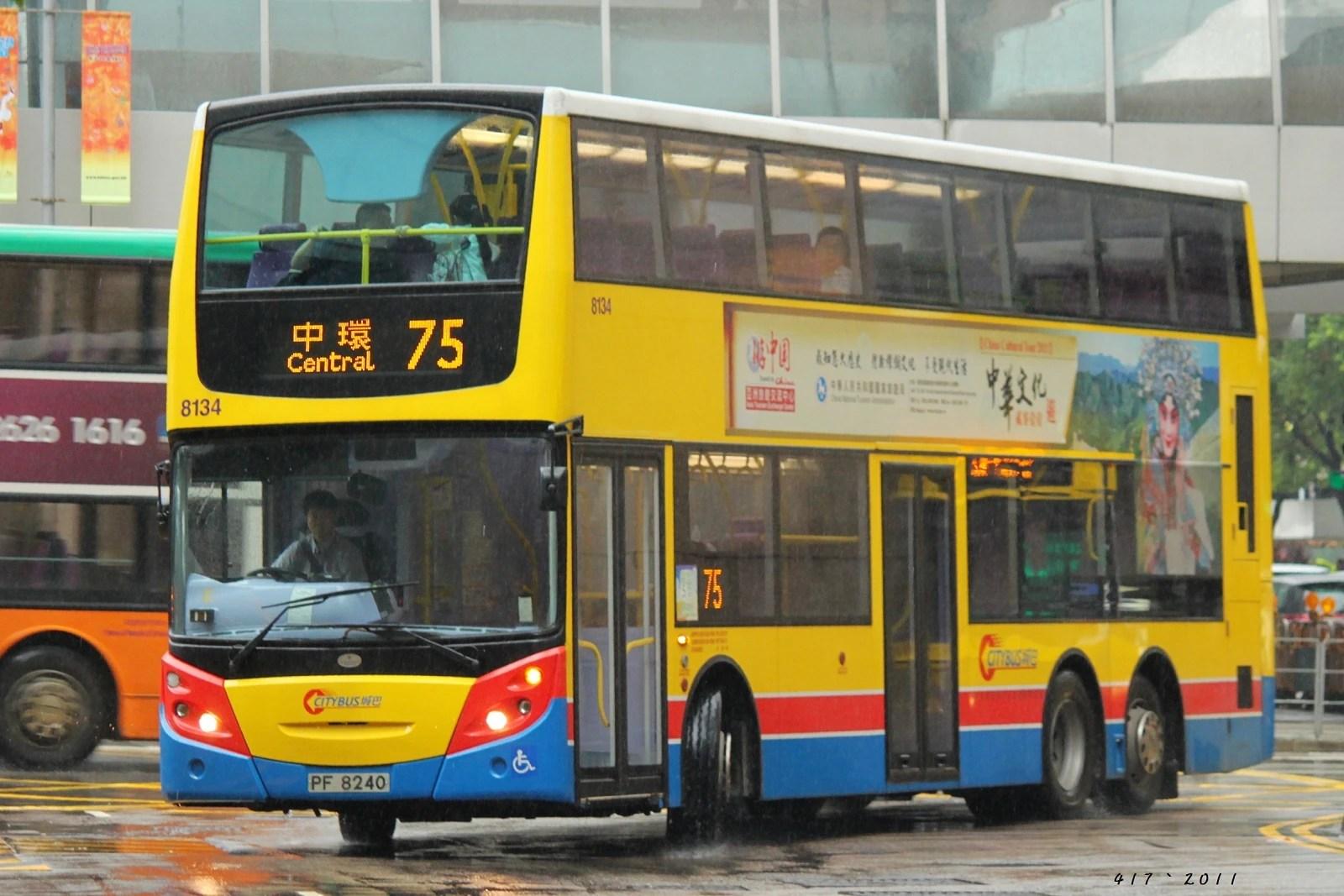 城巴75線 - 香港巴士大典