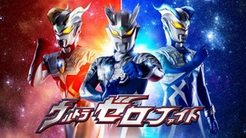 Ultra Zero Fight  Ultraman Wiki