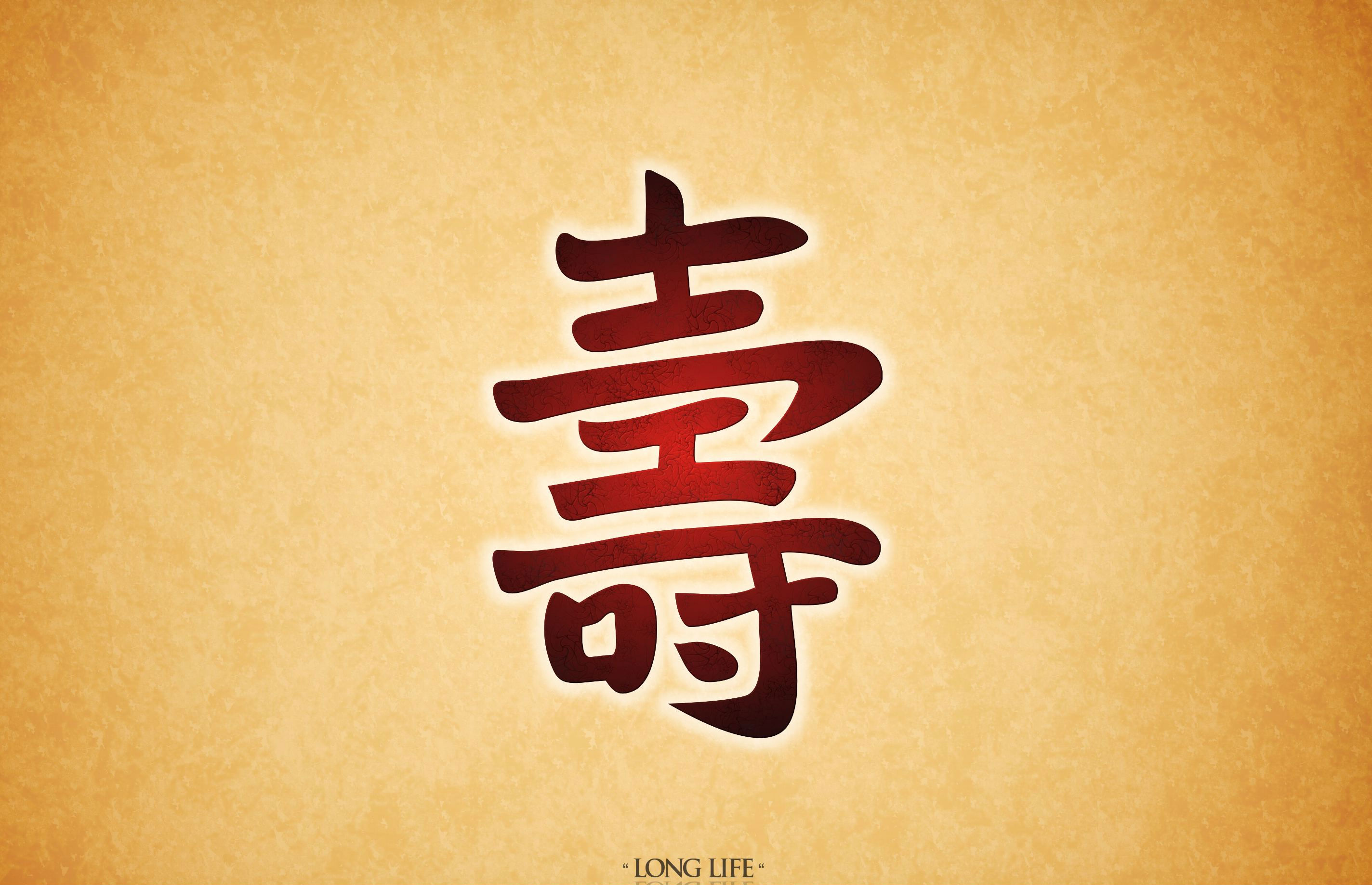 Chinese Calligraphy Wallpaper Hd Long Life In Chinese Hd Wallpaper Background Image