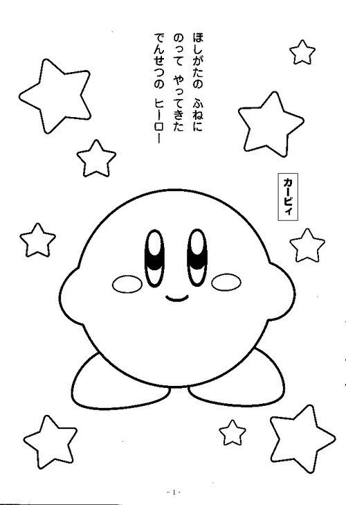 Free kirby epic yarn coloring pages