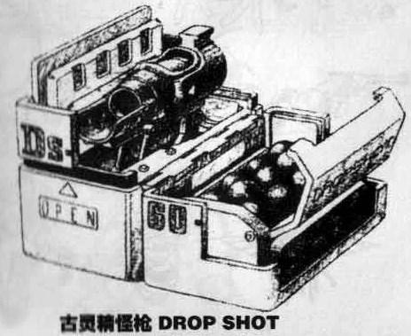 El boceto del arma, la cual, obviamente, no se parece ni una mierda.
